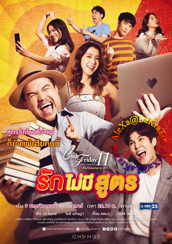 Club Friday The Series 11 ตอน รักไม่มีสูตร