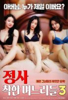 An Affair Kind Daughters in law 3 [เกาหลี 18+]