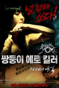 Erotic Twin Killers -The Seduction of the Sisters [เกาหลี 18+]