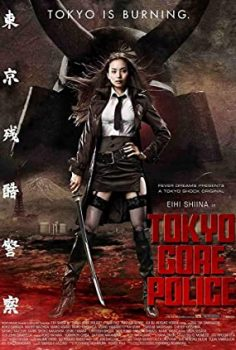 Tokyo Gore Police ซามูไรโปลิศ